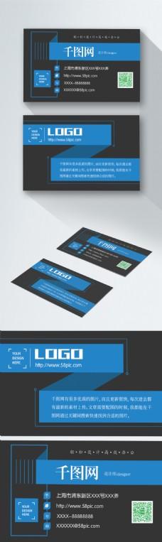 黑色背景经典蓝色商务名片ai矢量模板