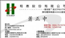 投资管理贸易类 名片模板 CDR_2603