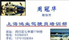 汽车运输类 名片模板 CDR_5135