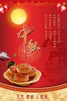 中秋月饼海报图片,