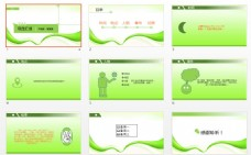 绿色系PPT模板