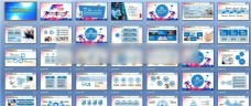 蓝色渐变商业工作计划PPT模板下载