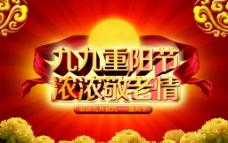 九九重阳节浓浓敬老情图片