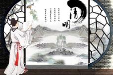 中国风古诗清明节
