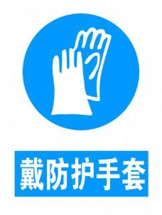 戴防护手套