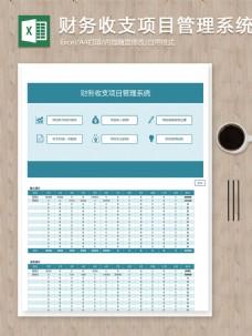 财务收支项目数据记录分析管理系统excel图表