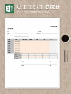 员工每周工时工资统计明细表出勤天数excel表
