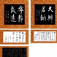 尹合舜毛笔书法作品5幅