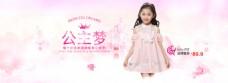 淘宝粉色梦幻公主风海报
