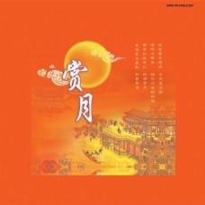 高清中秋赏月背景图片