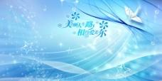 蓝色绚丽艾美尔整形美容宣传海报