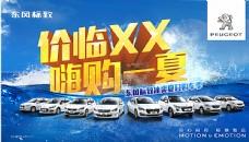 东风标致购车季图片