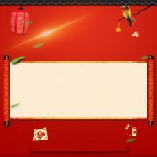 红色新年喜庆背景
