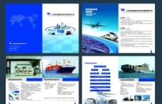 物流货运公司企业宣传画册图片
