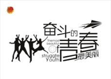 奋斗的青春图片