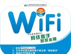 e BankWIFI标识图片