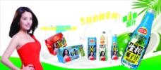 椰子汁广告图片