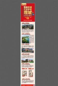 房地产网页专题广告图片