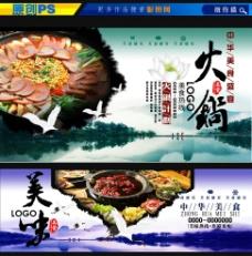 中国风美食海报图片