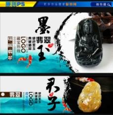 翡翠海报中国风分层图片
