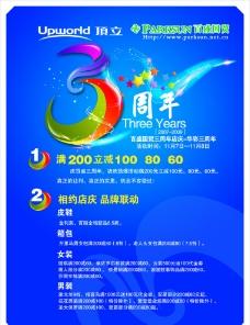 三周年店庆海报图片