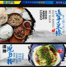 云南德宏特色美食图片