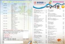 夏季海滩旅游宣传单