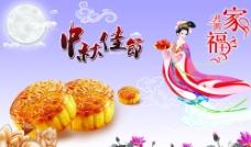 节日庆典中秋节图片