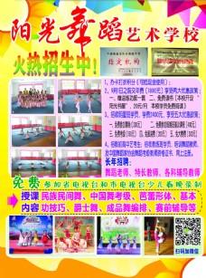 舞蹈学校宣传单