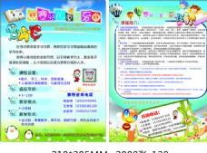 儿童教育宣传彩页图片