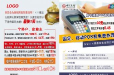 信贷公司业务宣传单图片