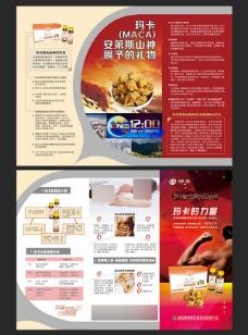 玛卡宣传折页设计cdr素材下载