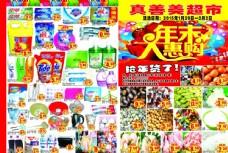 年末大惠购超市dm图片