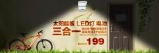 太阳能灯 海报 LED
