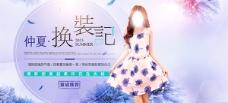 淘宝女装banner