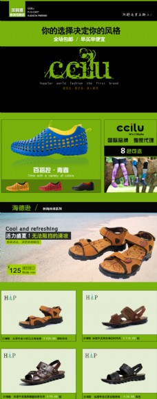 夏季男鞋促销psd海报