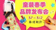 淘宝童装春季品牌发布会促销海报