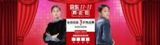 京东双11女装促销活动全屏海报