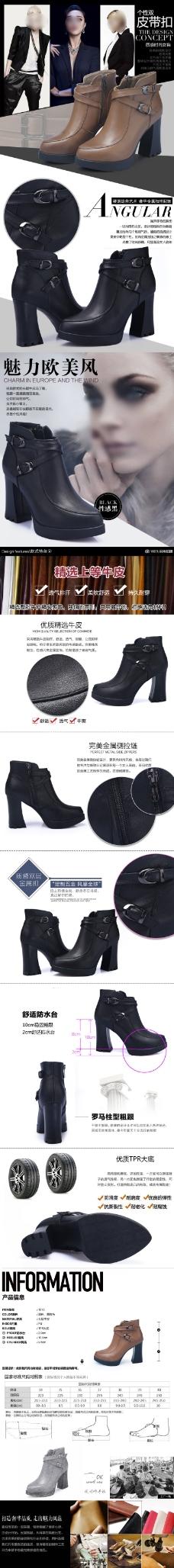 淘宝女鞋详情页设计排版