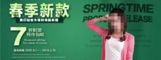 春季新款女装海报