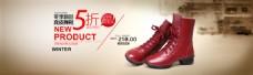 淘宝高筒靴海报