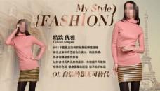 时尚女装促销海报