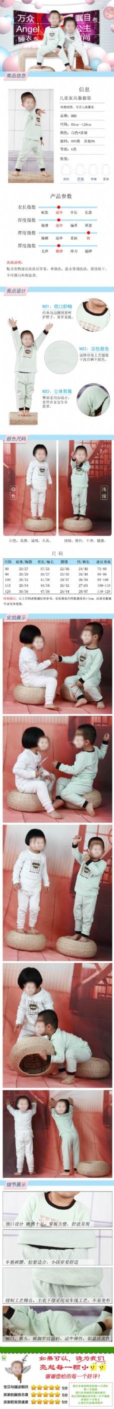 儿童家居服详情页