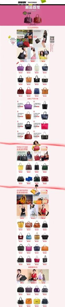 时尚女包促销海报模版