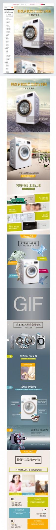 淘寶天貓洗衣機詳情頁模板