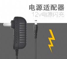 12v电源