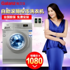 洗衣机电器海报psd洗衣机电器海报psd