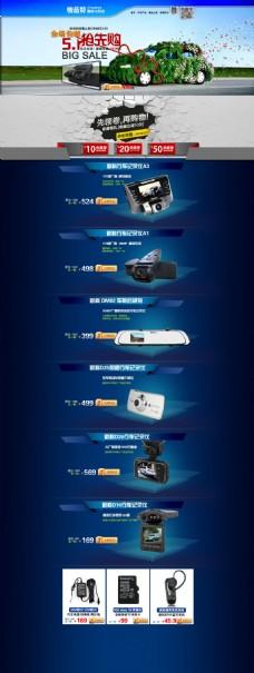 淘宝电子产品促销PSD海报