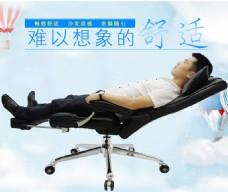 电脑椅 椅子 大班皮椅 皮椅