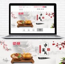 淘宝天猫中国风促销海报